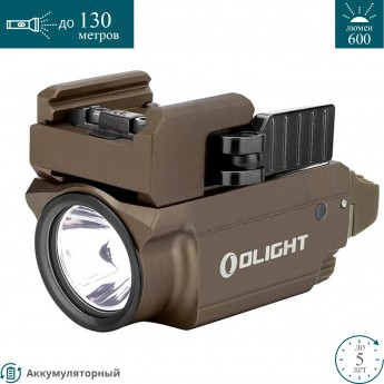 Фонарь OLIGHT BALDR MINI DESERT TAN