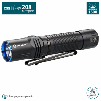 Фонарь OLIGHT M2R WARRIOR NW НЕЙТРАЛЬНЫЙ (КОМПЛЕКТ)