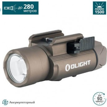 Фонарь OLIGHT PL-PRO VALKYRIE DESERT COLOR