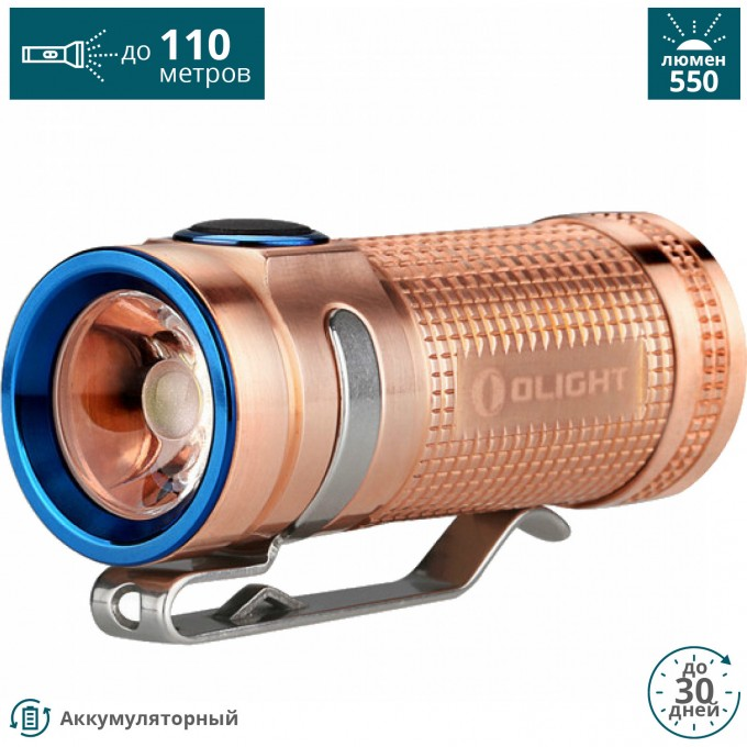 Фонарь OLIGHT S MINI CU ROSE GOLD МЕДЬ SMINICUROSEGOLD
